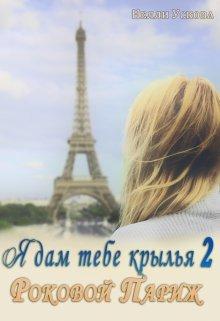 """Книга. """"Я дам тебе крылья 2. Роковой Париж"""" читать онлайн"""