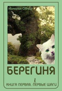 """Книга. """"Берегиня. Книга 1. Первые шаги"""" читать онлайн"""