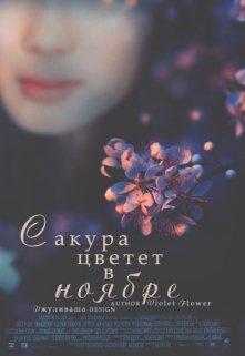"Книга. ""Сакура цветет в ноябре"" читать онлайн"