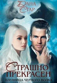 """Книга. """"Страшно прекрасен. Пленница чёрного волка"""" читать онлайн"""