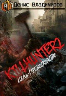 """Книга. """"Киллхантер 2: Цель - превосходство"""" читать онлайн"""
