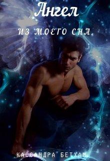 """Книга. """"Ангел из моего сна"""" читать онлайн"""