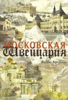 """Книга. """"Московская Швейцария"""" читать онлайн"""
