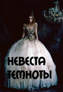 """Книга. """"Невеста Темноты"""" читать онлайн"""