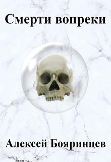 """Книга. """"Смерти вопреки: Шаг первый (черновик)"""" читать онлайн"""