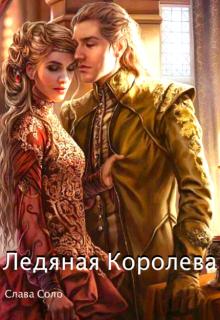 "Книга. ""Ледяная Королева"" читать онлайн"