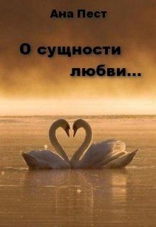 """Книга. """"О сущности любви..."""" читать онлайн"""