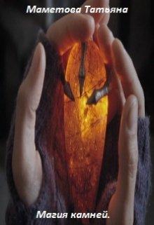 """Книга. """"Магия камней."""" читать онлайн"""