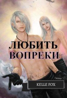 """Книга. """"Любить вопреки (часть 2)"""" читать онлайн"""