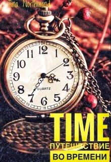 """Книга. """"Time.Путешествие во времени."""" читать онлайн"""