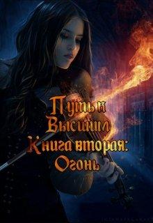 """Книга. """"Путь к Высшим. Книга 2: Огонь"""" читать онлайн"""