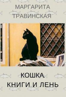 """Книга. """"Кошка, книги и лень"""" читать онлайн"""