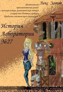 "Книга. ""История лаборитории № 27"" читать онлайн"
