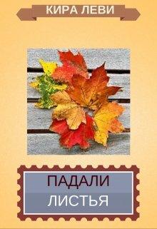 """Книга. """"Падали листья"""" читать онлайн"""