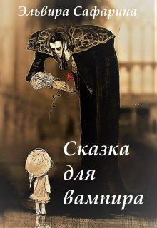 "Книга. ""Сказка для вампира"" читать онлайн"