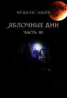 """Книга. """"Яблочные дни. Часть lll. Тёмный принц"""" читать онлайн"""