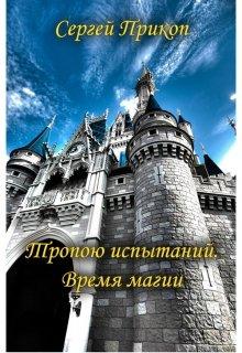 """Книга. """"Тропою испытаний. Время магии"""" читать онлайн"""