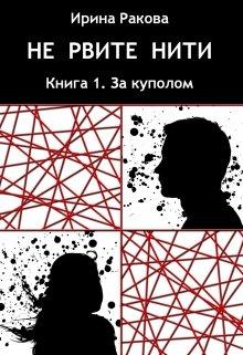 """Книга. """"Не рвите нити, том 1. За куполом"""" читать онлайн"""