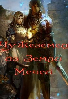 """Книга. """"Чужеземец из земли мечей"""" читать онлайн"""