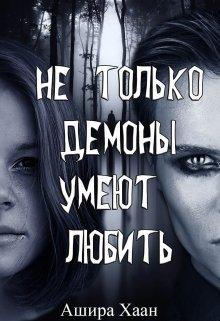 """Книга. """"Не только демоны умеют любить"""" читать онлайн"""