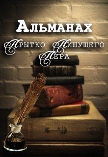 """Книга. """"Альманах Прытко Пишущего Пера"""" читать онлайн"""