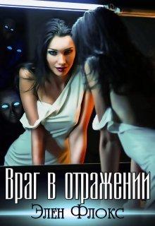 """Книга. """"Враг в отражении"""" читать онлайн"""