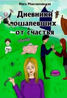 """Книга. """"Дневники ошалевших от счастья"""" читать онлайн"""