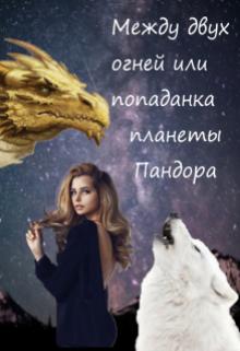 """Книга. """"Между двух огней или попаданка планеты Пандора"""" читать онлайн"""