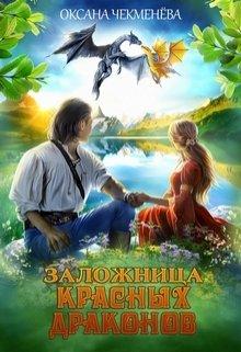 """Книга. """"Заложница красных драконов"""" читать онлайн"""