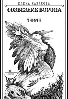 """Книга. """"Созвездие Ворона. Первая охота"""" читать онлайн"""