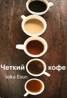 """Книга. """"Четкий кофе"""" читать онлайн"""