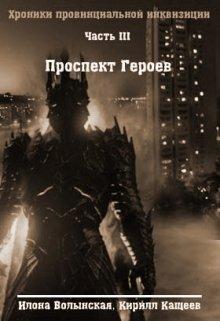 """Книга. """"Хроники-3. Проспект Героев"""" читать онлайн"""