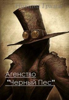 """Книга. """"Серия """"Падшие не плачут"""" Книга 1 Агенство """"Черный Пёс"""""""" читать онлайн"""