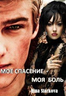 """Книга. """"Мое спасение - моя боль"""" читать онлайн"""