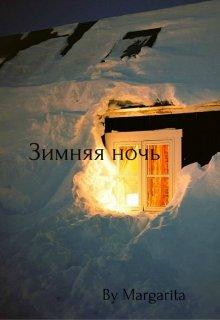 """Книга. """"Зимняя ночь."""" читать онлайн"""