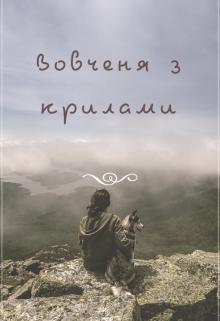 """Книга. """"Вовченя з крилами"""" читати онлайн"""