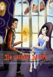 """Книга. """"По следам магии. Наследница безумного мира"""" читать онлайн"""