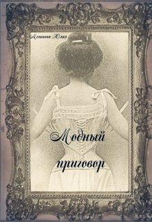 """Обложка книги """"Модный приговор"""""""