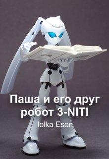"""Книга. """"Паша и его друг - робот 3-Niti"""" читать онлайн"""