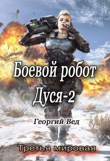 """Книга. """"Боевой робот Дуся-2"""" читать онлайн"""