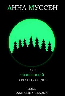 """Книга. """"Ожившие сказки. Лес, оживающий в сезон дождей"""" читать онлайн"""