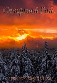 """Книга. """"Северный Рай."""" читать онлайн"""