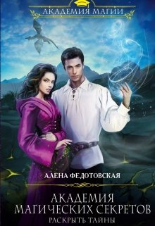 """Книга. """"Академия магических секретов. Раскрыть тайны"""" читать онлайн"""