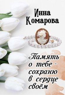 """Книга. """"Память о тебе - сохраню в сердце своём"""" читать онлайн"""