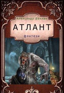 """Обложка книги """"Атлант"""""""