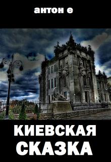 """Книга. """"Киевская сказка"""" читать онлайн"""