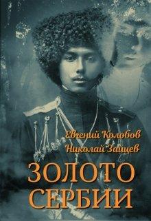 """Книга. """"Золото Сербии. Беляна."""" читать онлайн"""