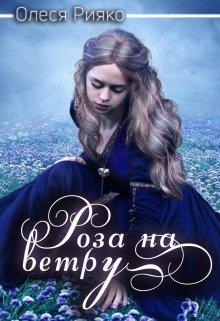 """Книга. """"Роза на ветру"""" читать онлайн"""