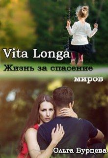 """Книга. """"Vita Longa. Жизнь за спасение миров"""" читать онлайн"""