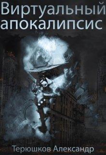 """Книга. """"Виртуальный апокалипсис"""" читать онлайн"""